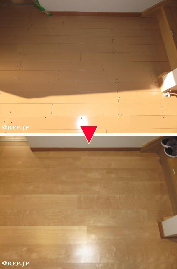 フローリング上張り施工防滑ライト